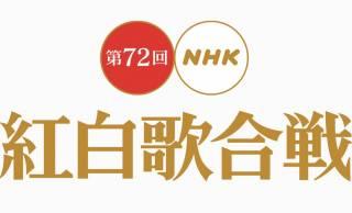 観覧募集がスタート。「NHK紅白歌合戦」が2年ぶりに有観客で生放送されることに